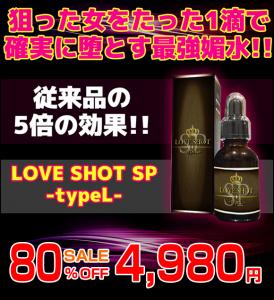 ラブショットSP タイプL(LOVE SHOT SP -type L-)
